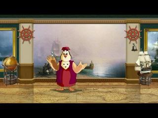 Сказки картинной галереи тетушки Совы Сказки картинной галереи. Айвазовский