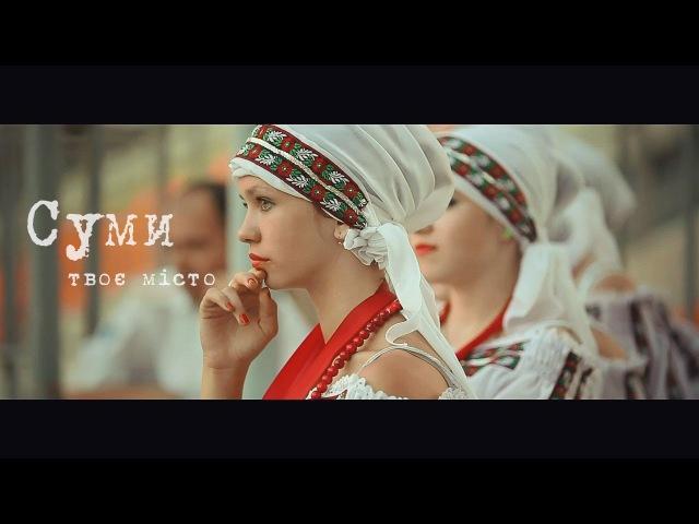 Суми твоє місто Літо OFFICIAL VIDEO Промо ролик город Сумы