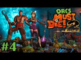 (12+) Мира и Никита vs Orcs Must Die! 2 #4 - Гарем