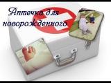 Аптечка для новорожденного.Что нужно купить в первую очередь?