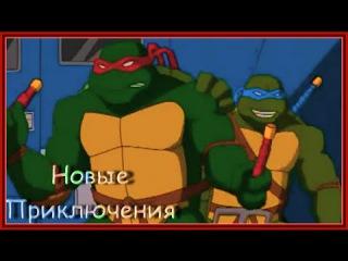 Черепашки Мутанты Ниндзя Новые Приключения мультфильм на русском языке Все Серии Подряд 1 Сезон
