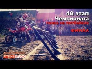 4 этап чемпионата по питбайкам 2014. PITBIKE STUDIO. Free Riders Group
