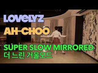 러블리즈(Lovelyz) AH-CHOO(아츄) _ (더 느린 거울모드, SUPER slow mirrored)