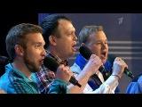 КВН - Радио Свобода. Конкурс одной песни. КВН. Фрагмент выпуска от 22.05.2015 - Первый канал