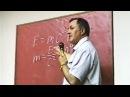 Доказательство Бога Плыкин В Д Харьков 2002 Лекция 1