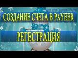 Как ЗАРЕГИСТРИРОВАТЬСЯ и создать СЧЕТ в Payeer На Проекте zimaWM.ru
