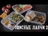 Офисные ланчи 2 [Рецепты Bon Appetit]
