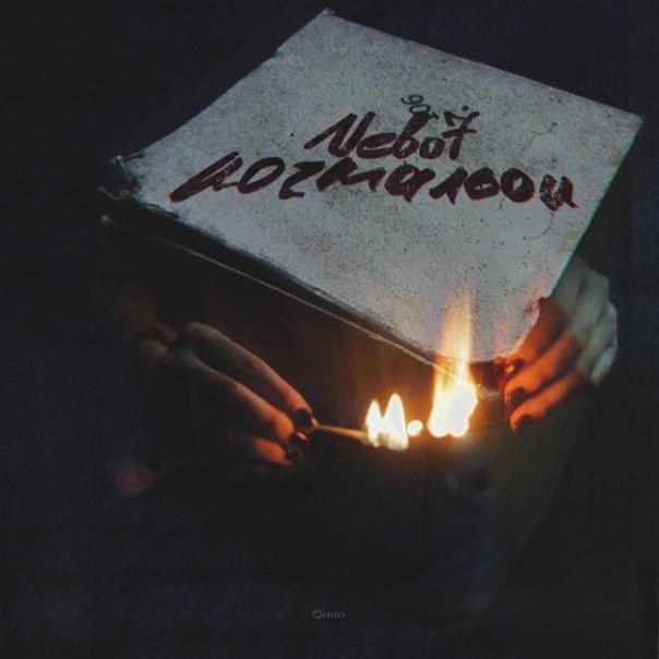 Nebo7 - Почтальон [2014]