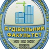КНУБА Будівельний факультет