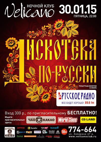 "Афиша Хабаровск 30/01 ""ДИСКОТЕКА ПО-RUSSКИ!"" VELICANO"