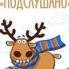 Ярославское подслушано ♚
