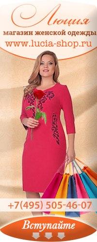 Женская Одежда Больших Размеров Люция