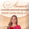 Люция - интернет магазин женской одежды