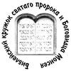 Bibleysky Kruzhok