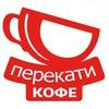 Перекати кофе   Сеть мобильных кофеен   Франшиза