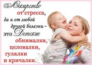Поздравление мамы с рождением дочери и сына