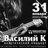 Василий К. 31 января акустика в «Манхэттене»