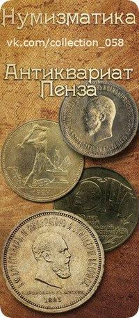 Антиквариат нумизматика стоимость монеты 1961 года цена ссср