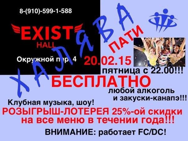 Афиша Калуга ХАЛЯВА пати в EXIST HALL