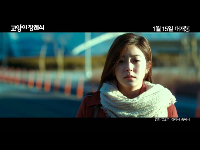 [MV] Cat Funeral OST Please Call My Name - KangIn