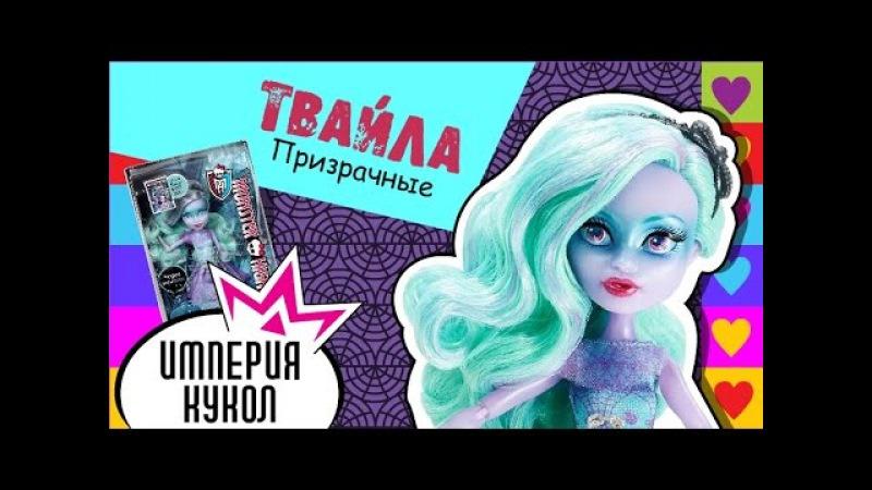 Обзор куклы Monster High - Twyla Haunted - Твайла из серии Призрачные - CDC28