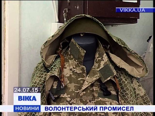 Черкаські військові на Сході ризикують лишитися без волонтерської підтримки