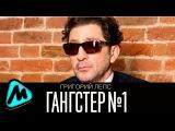 ГРИГОРИЙ ЛЕПС - ГАНГСТЕР №1 (альбом 2014) GRIGORIY LEPS - GANGSTER №1