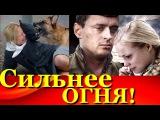 Сильнее огня (весь фильм),2007. Хорошие фильмы о войне 1941-1945.