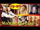 Московская сага 19 20 серии из22 Экранизация Хорошие драмы мелодрамы сериалы на русском языке