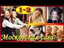 Московская сага 1 2 серии из22 Экранизация Хорошие драмы мелодрамы сериалы на русском языке