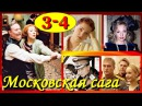 Московская сага 3 4 серии из22 Экранизация Хорошие драмы мелодрамы сериалы на русском языке