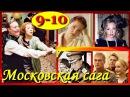Московская сага 9 10 серии из22 Экранизация Хорошие драмы мелодрамы сериалы на русском языке