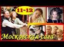 Московская сага 11 12 серии из22 Экранизация Хорошие драмы мелодрамы сериалы на русском языке
