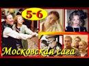 Московская сага 5 6 серии из22 Экранизация Хорошие драмы мелодрамы сериалы на русском языке