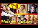Московская сага 7 8 серии из22 Экранизация Хорошие драмы мелодрамы сериалы на русском языке