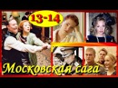 Московская сага 13 14 серии из22 Экранизация Хорошие драмы мелодрамы сериалы на русском языке