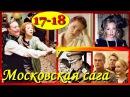 Московская сага 17 18 серии из22 Экранизация Хорошие драмы мелодрамы сериалы на русском языке