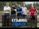 Футбольная школа Кузьмина - Команда