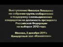 Выступление Николая Левашова перед избирателями. 02.12.2011