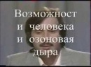 Николай Левашов о возможностях человека и озоновой дыре