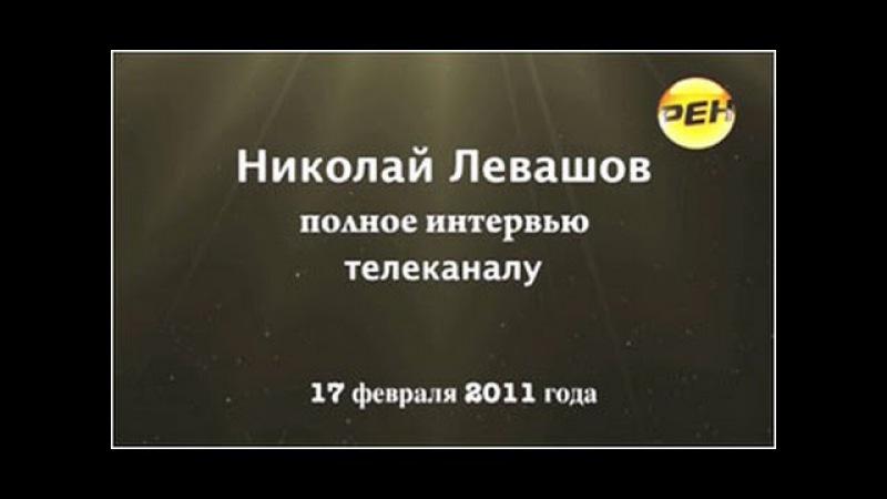 Интервью Николая Левашова телеканалу РЕН. 17.02.2011
