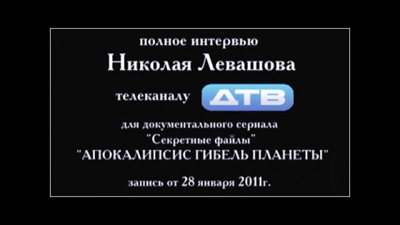 Интервью Николая Левашова телеканалу ДТВ. 28.01.2011