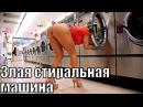 This Is Спарта - Злая стиральная машина