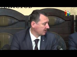 Стрелков: я работаю на Малофеева и имею контакты в Киеве