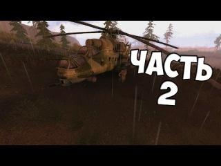 Прохождение S.T.A.L.K.E.R.: Call of Pripyat (Зов Припяти) — Часть 2: