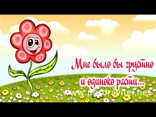 Люблю тебя моя сестричка Анимационная видео открытка любимой сестре