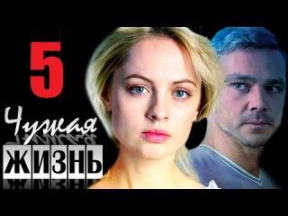 Чужая жизнь 5 серия (2014) Смотреть онлайн Фильм Мелодрама Сериал