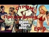 Стрим - GTA5 PC [ ГТА5 ПК ] [EP-9]
