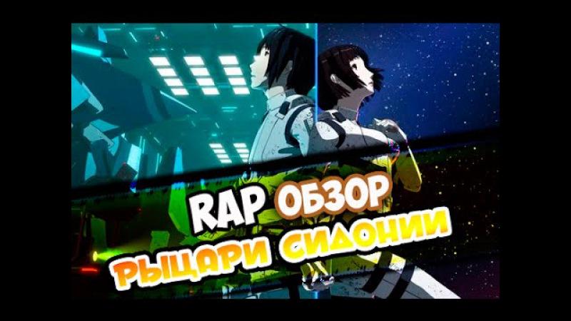 [Rap-Обзор] Рыцари Сидонии