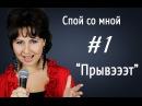 Уроки вокала, Ирина Цуканова Спой со мной ( 1) Прывэээт. Советы вокалистам - обучение вокалу